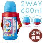 ショッピング水筒 水筒 どこでもドアマグボトル 600ml 2WAY キッズ 子供 ドラえもん ドラミちゃん DRKB600DR 送料無料