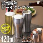 真空断熱 ビールタンブラー420ml ゴールド(dsb-420-gd)