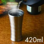 のみごろタンブラー 420ml DSTH-420MT 飲みごろ マット 艶消し ステンレスタンブラー 真空断熱構造 コップ グラス 保冷 保温 結露しない あすつく対応