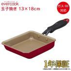 evercook 玉子焼き用フライパン エバークック 13×18cm ガス火 IH対応 EFPTK13RD 長持ち 焦げ付かない
