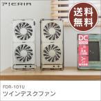 扇風機 ツインデスクファン FDR-101U ピエリア Pieria サーキュレーター 卓上 角度調整 DCモーター 縦置き 横置き 2段階調節 送料無料 あすつく対応