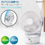 扇風機 カモメファン サーキュレーター DCモーター クレベリン kamomefan リビングファン メタルファン ホワイト FKCR-231CD-WH