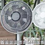 扇風機 kamomefan リビングファン DCモーター メタルファン カモメファン 23cm FKLR-231D クレオパトラの風 送料無料