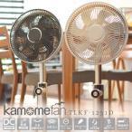 扇風機 kamomefan リビングファン DCモーター メタルファン カモメファン Fシリーズ TLKF-1251D クレオパトラの風