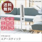 扇風機 エアスティック ピエリア エアー Pieria AirStick タワーファン FTR-801D 送料無料