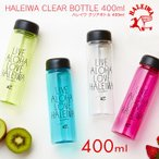 ハレイワ クリアボトル 400ml HGTB400 水筒 マグボトル プラスチック 保存容器 マイボトル HALEIWA 水筒 マイ水筒 リユースボトル おしゃれ 透明 あすつく対応