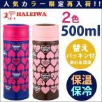 水筒 ハレイワ HALEIWA マグボトル 保冷保温 500ml あすつく対応