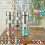 水筒 プレミアムハレイワ ステンレスカバーボトル 500ml HPBDB500/ マグボトル 直飲み