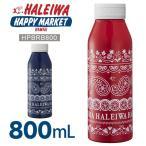ショッピング水筒 水筒 プレミアムハレイワ ラバーバンドボトル 800ml HPBRB800/マグボトル おしゃれ 直飲み 送料無料 あすつく対応