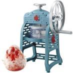 ショッピングかき氷機 かき氷機 手動ふわ雪かき氷機 IS-FY-17 本格 カキ氷機 氷かき器 家庭用 ドウシシャ あすつく対応 送料無料