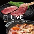 LiVE 鉄焼きプレート+鉄鍋セット