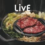 Live ジューシー焼きすき鍋