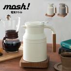 mosh! モッシュ 電気ケトル M-EK1