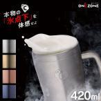 オンドゾーン フリージングジョッキ 420ml OZFJ-420MT 保温保冷