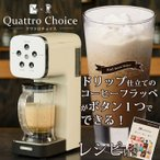 フラッペメーカー SOLUNA QuattroChoice ソルーナ クワトロチョイス QCR-85A / コーヒーメーカー ミキサー ジューサー ブレンダー 送料無料