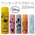 水筒 ワンタッチマグボトル 500ml WDOB500 ディズニー Disney 真空断熱 二重ロック 大人 保冷 保温 シンプル あすつく対応