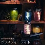 ソーラー充電式ライト Grass Jar ガラスジャーライト EF-GL04 EF-GL05/ あすつく対応