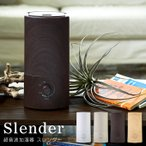 超音波加湿器 SLENDER スレンダー H40040、H40042、H40043、H40044
