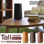 ショッピング加湿 加湿器 アロマ超音波式 Tall wood BBH-61W