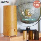 アロマ超音波式加湿器 -wood- PRISMATE BBH-71W/ 木目 コンパクト