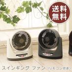 扇風機 スインギング ファン サーキュレーター ACモーター アロマ対応 リモコン付 MO-F002 送料無料 あすつく対応
