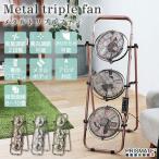 扇風機 メタルトリプルファン 8インチ リモコン付き / 送料無料