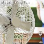 PRISMATE 扇風機 メタルリビングファン 12インチ アイボリー