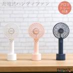 PRISMATE プリズメイト 充電式 ハンディファン アロマトレー付 PR-F018