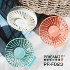 PRISMATE 充電式アロマリングファン PR-F023