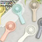 PRISMATE 充電式スリム ハンディファン ネックストラップ付 PR-F030