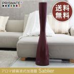 超音波式アロマ加湿器 sablier サブリエ PR-HF001
