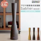 ショッピングアロマ加湿器 アロマ超音波式加湿器 Sablier-wood- リモコン付 PR-HF003W