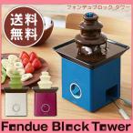 フォンデュブロック タワー フォンデュ鍋 チョコ チョコレート PR-SK002