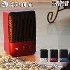 人感センサー付 セラミックファンヒーター PRISMATE PR-WA001/ コンパクト ミニ 活性炭フィルター