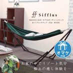 Sifflus(シフラス)3WAY自立式ポータブルガーデンハンモック &ハンモックチェア +One -WOOD- オマケ付き/ 送料無料