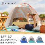 ポップアップ テント 耐水 UPF50+ Sifflus シフラス