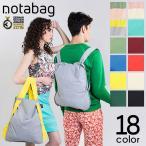 エコバッグ ノットアバッグ バッグ&バックパック notabag NTB002/2WAYバッグ 折りたたみ バックパック リュックサック ネコポス送料無料 あすつく対応