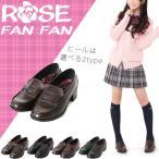 Yahoo Shopping - ローファー 学生靴 レディース 女子 ローズファンファン