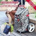 ライゼンタール シティクルーザーバッグ CITYCRUISER BAG/エコバッグ バック 折りたたみ 折り畳み送料無料 あすつく対応