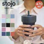 stojo ストージョ BIGGIE 携帯カップ 16oz 470ml