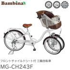 三輪自転車 Bambina フロントチャイルドシート付 /3段変速 サークルキー スタンド