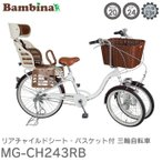 三輪自転車 Bambina リアチャイルドシート・バスケット付 /3段変速 サークルキー