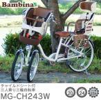 三人乗り三輪自転車 Bambina チャイルドシート付 /3段変速 サークルキー 送料無料