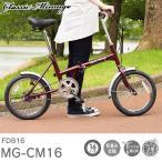 折りたたみ自転車 Classic Mimugo FDB16 /16インチ 送料無料