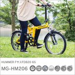 ショッピング自転車 折りたたみ自転車 HUMMER FサスFDB20 6S/ハマー 送料無料