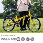 ショッピング自転車 折りたたみ自転車 HUMMER FDB20R/ハマー 送料無料