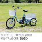 電動自転車 アシらくチャーリー 電動アシスト 三輪自転車 MG-TRM20EB