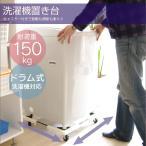 洗濯機置き台 洗濯機置台 ランドリーラック 収納 キャスター付 ドラム式洗濯機対応 あすつく対応
