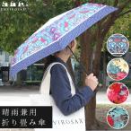 折りたたみ傘 折り畳み傘 晴雨兼用 50cm 日傘 UVカット 雨傘 エンビロサックス ENVIROSAX 送料無料 あすつく対応