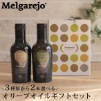 オリーブオイル メルガレホ melgarejo 選べるギフトセット 250ml×2本 専用ボックス入り エキストラバージン